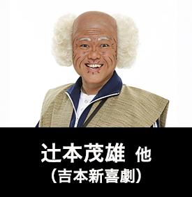 辻本茂雄他(吉本新喜劇)