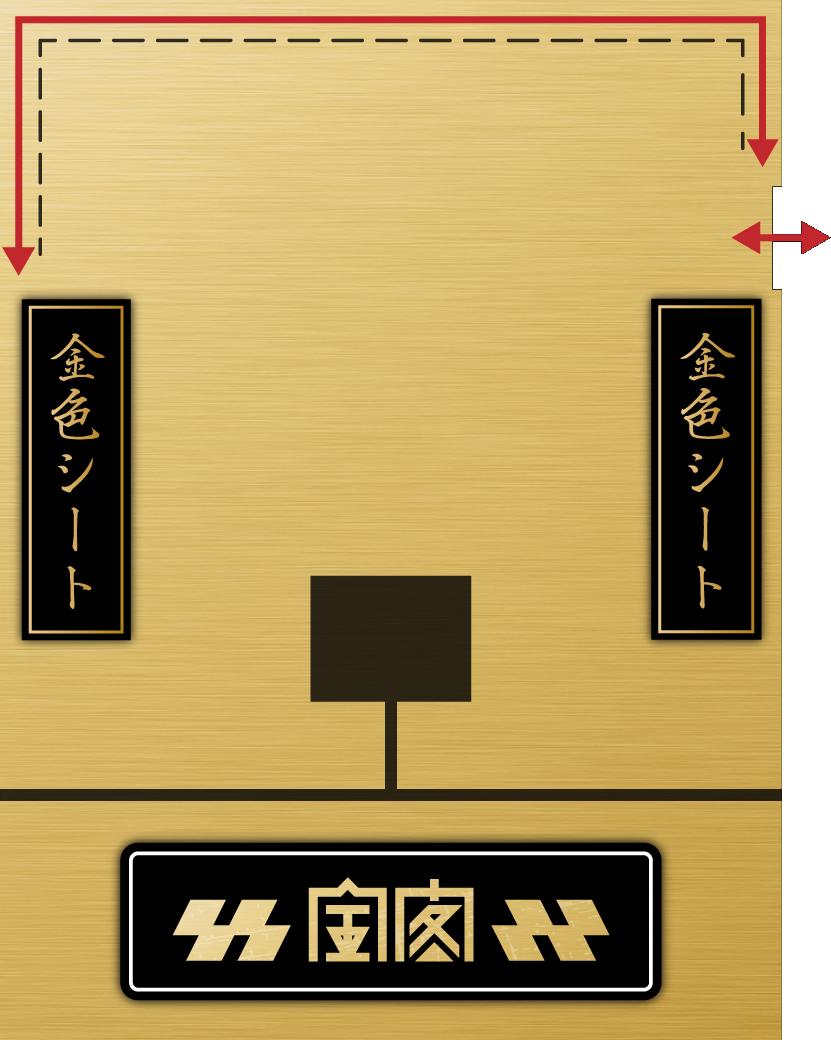 金色シート