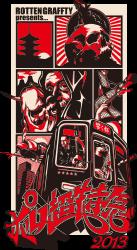 ポルノ超特急2013