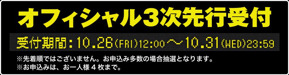 オフィシャル3次先行先行乗車券のお申し込みはこちら!